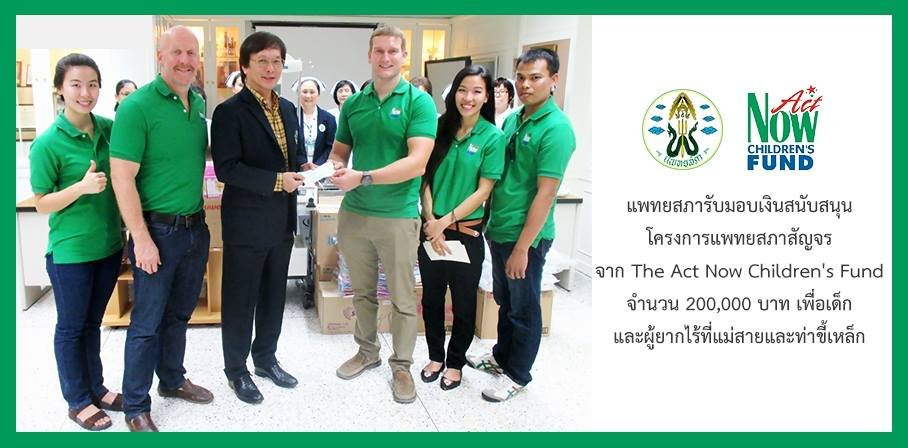 Thank you to The Medical Council of Thailand to upload our photo on your website.jpg